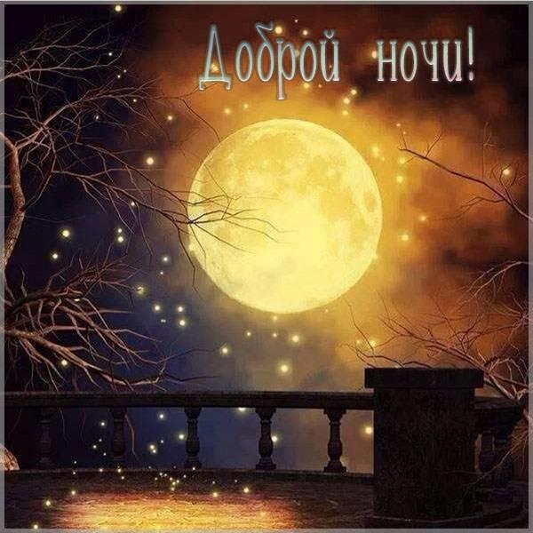 Картинка доброй ночи луна - скачать бесплатно на otkrytkivsem.ru