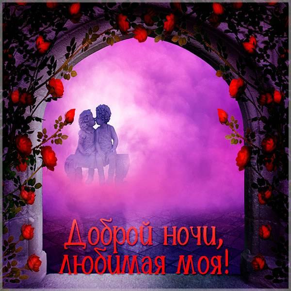 Картинка доброй ночи любимая моя - скачать бесплатно на otkrytkivsem.ru