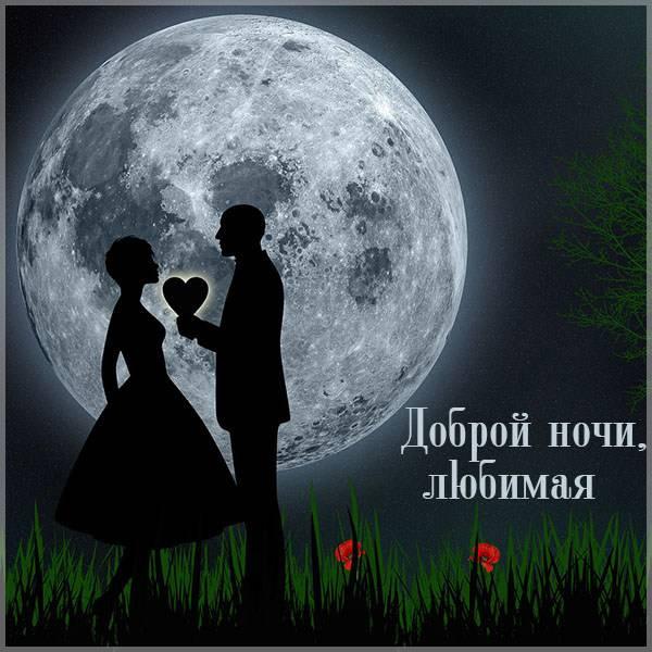 Картинка доброй ночи любимая с надписью романтическая - скачать бесплатно на otkrytkivsem.ru