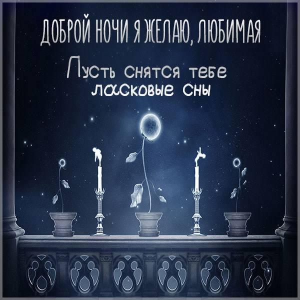 Картинка доброй ночи любимая с надписью - скачать бесплатно на otkrytkivsem.ru