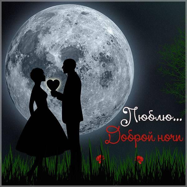 Картинка доброй ночи люблю - скачать бесплатно на otkrytkivsem.ru