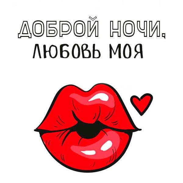 Картинка доброй ночи любовь моя мужчине прикольная - скачать бесплатно на otkrytkivsem.ru