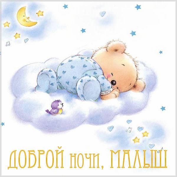 Картинка доброй ночи малыш - скачать бесплатно на otkrytkivsem.ru