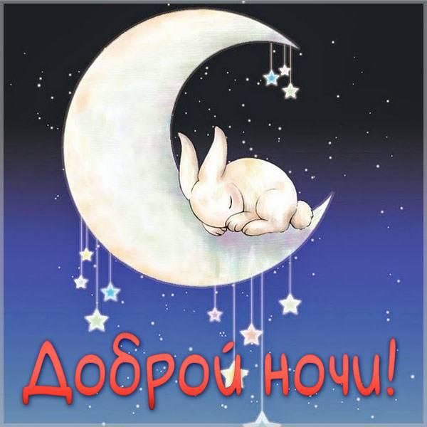 Картинка доброй ночи малышки - скачать бесплатно на otkrytkivsem.ru