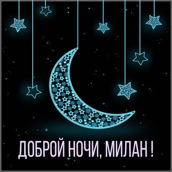 Картинка доброй ночи Милан - скачать бесплатно на otkrytkivsem.ru