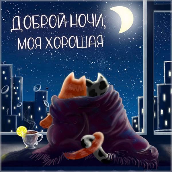 Картинка доброй ночи моя хорошая - скачать бесплатно на otkrytkivsem.ru