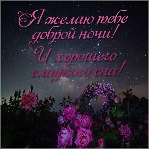 Картинка доброй ночи новая красивая - скачать бесплатно на otkrytkivsem.ru