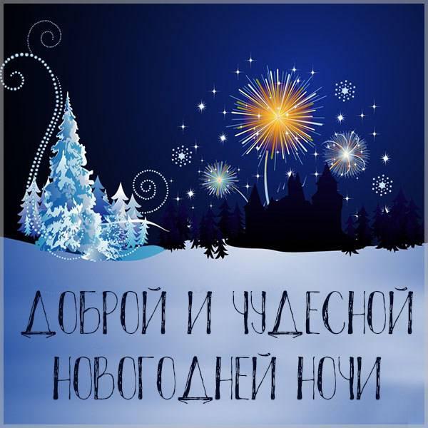 Картинка доброй ночи новогодние - скачать бесплатно на otkrytkivsem.ru