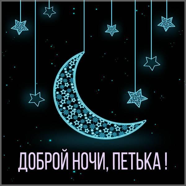 Картинка доброй ночи Петька - скачать бесплатно на otkrytkivsem.ru