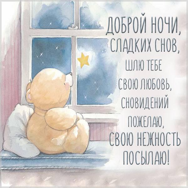 Картинка доброй ночи прикольная необычная с текстом - скачать бесплатно на otkrytkivsem.ru