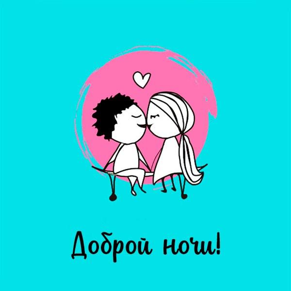 Картинка доброй ночи прикольная новая - скачать бесплатно на otkrytkivsem.ru