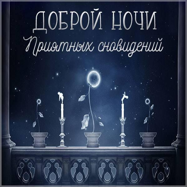 Картинка доброй ночи приятных сновидений необыкновенная - скачать бесплатно на otkrytkivsem.ru