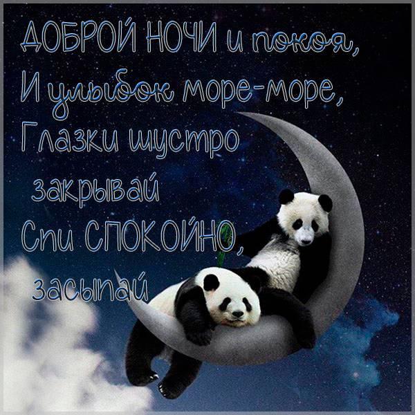 Картинка доброй ночи с надписью красивая прикольная - скачать бесплатно на otkrytkivsem.ru