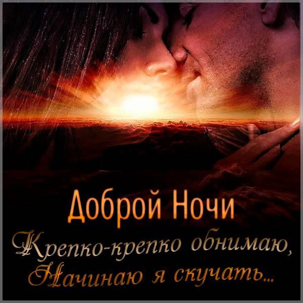 Картинка доброй ночи с надписью мужчине любовная - скачать бесплатно на otkrytkivsem.ru