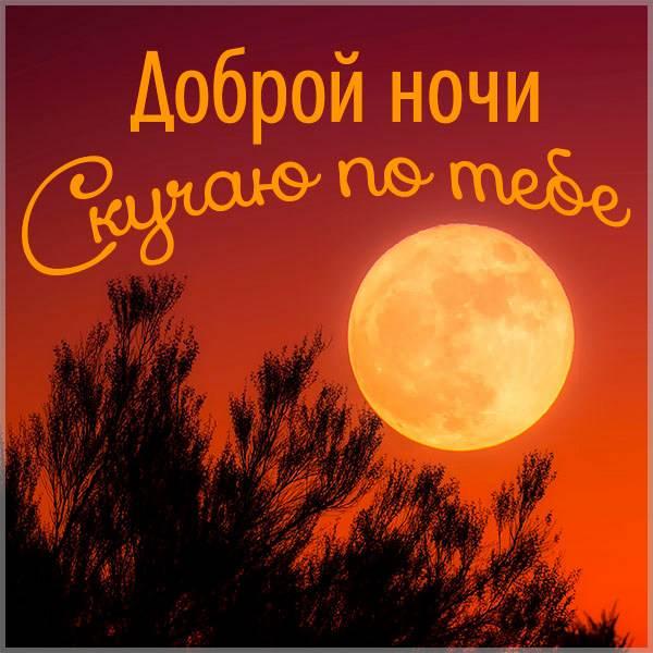 Картинка доброй ночи скучаю по тебе - скачать бесплатно на otkrytkivsem.ru