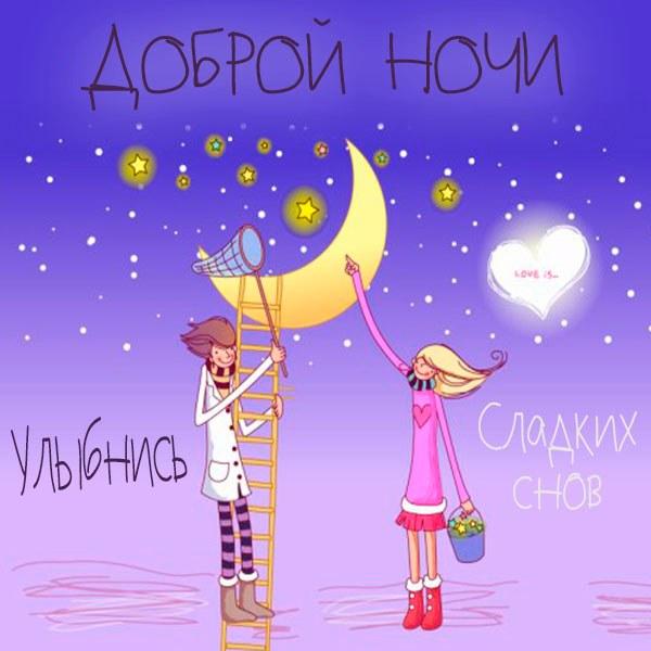 Картинка доброй ночи сладких снов красивая девушке - скачать бесплатно на otkrytkivsem.ru