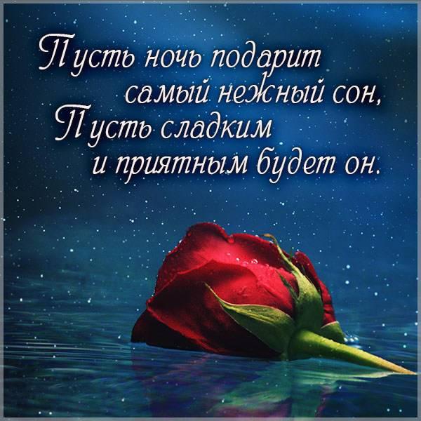 Картинка доброй ночи сладких снов красивая необычная - скачать бесплатно на otkrytkivsem.ru