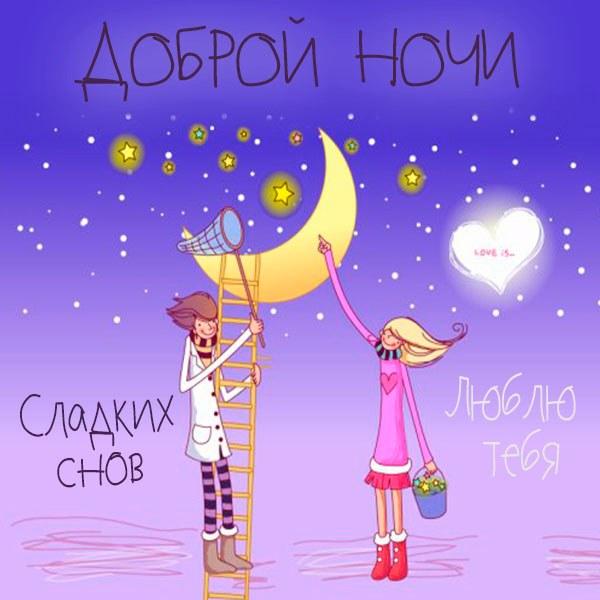 Картинка доброй ночи сладких снов парню - скачать бесплатно на otkrytkivsem.ru