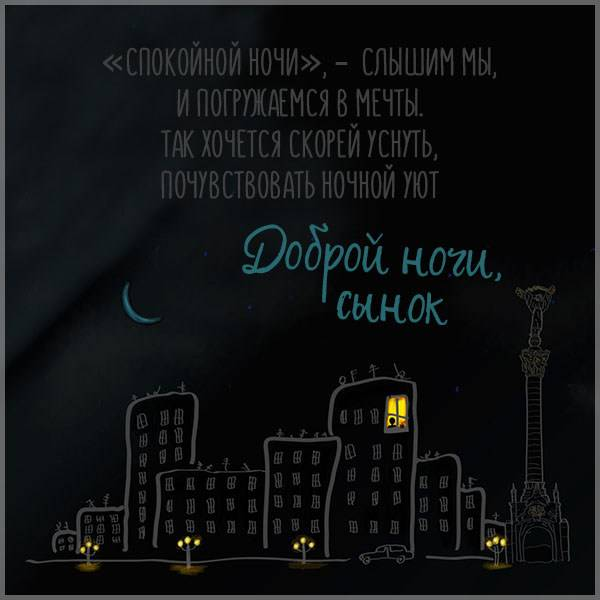 Картинка доброй ночи сынок - скачать бесплатно на otkrytkivsem.ru