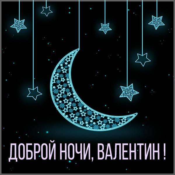 Картинка доброй ночи Валентин - скачать бесплатно на otkrytkivsem.ru