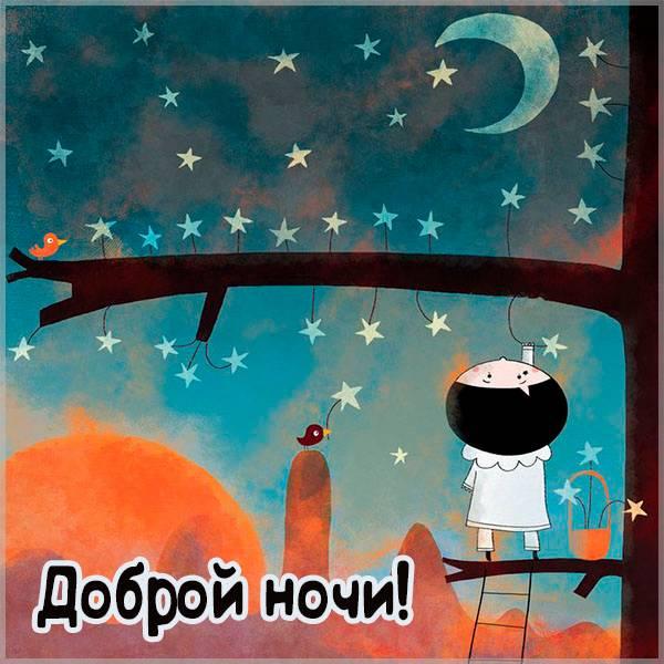 Картинка доброй ночи весенней красивая - скачать бесплатно на otkrytkivsem.ru