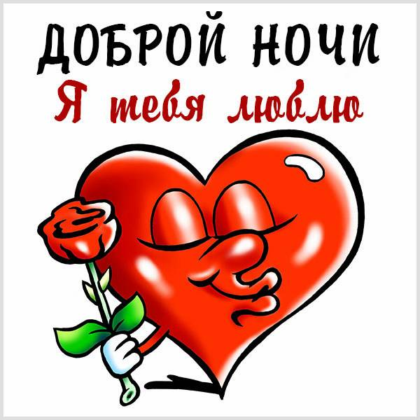 Картинка доброй ночи я тебя люблю - скачать бесплатно на otkrytkivsem.ru