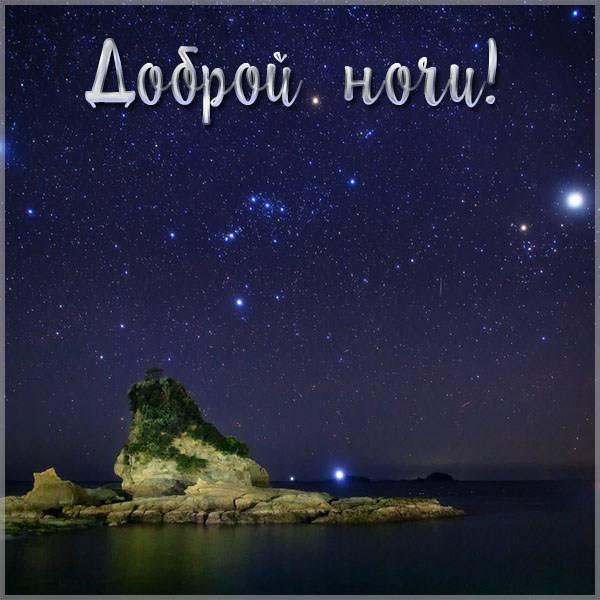 Картинка доброй ночи - скачать бесплатно на otkrytkivsem.ru