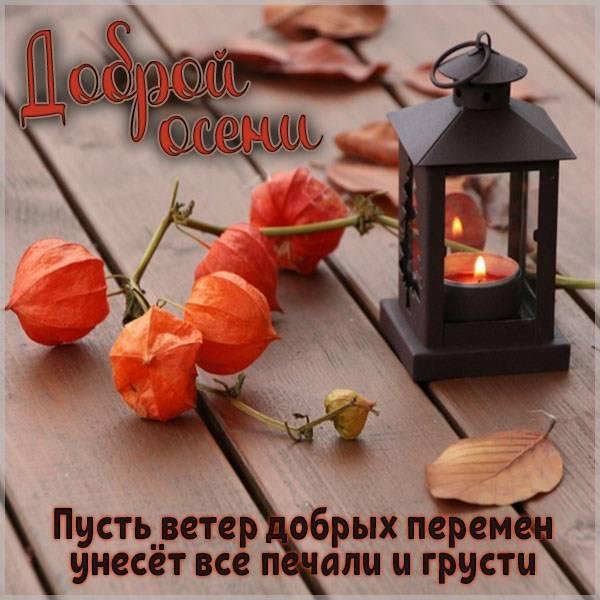 Картинка доброй осени с надписью - скачать бесплатно на otkrytkivsem.ru