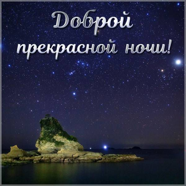 Картинка доброй прекрасной ночи - скачать бесплатно на otkrytkivsem.ru