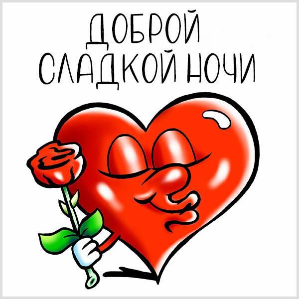 Картинка доброй сладкой ночи - скачать бесплатно на otkrytkivsem.ru