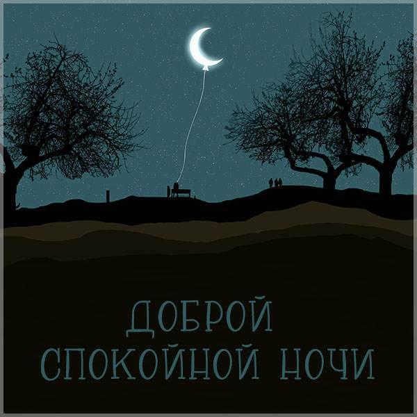 Картинка доброй спокойной ночи красивая необычная - скачать бесплатно на otkrytkivsem.ru