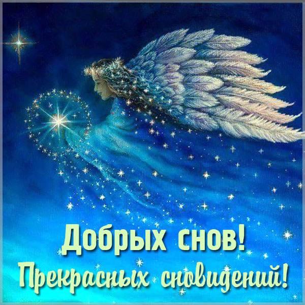 Картинка добрых снов и прекрасных сновидений - скачать бесплатно на otkrytkivsem.ru