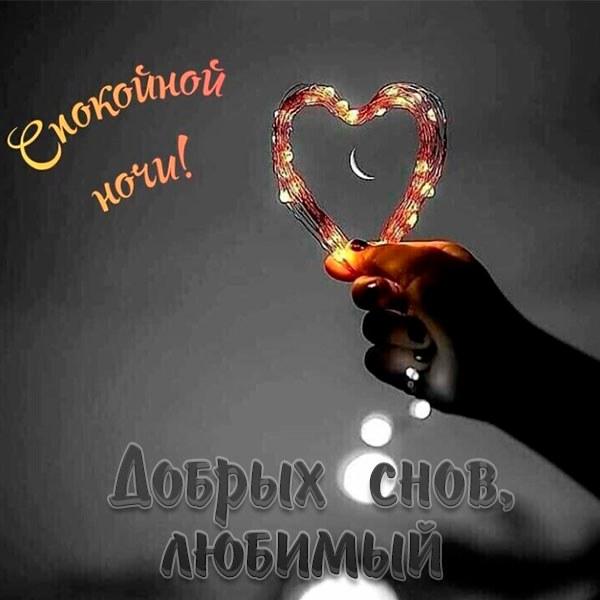 Картинка добрых снов любимый красивая - скачать бесплатно на otkrytkivsem.ru