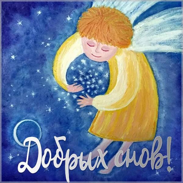 Картинка добрых снов пожелание на ночь - скачать бесплатно на otkrytkivsem.ru