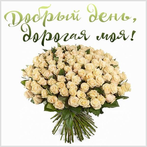 Картинка добрый день дорогая моя - скачать бесплатно на otkrytkivsem.ru