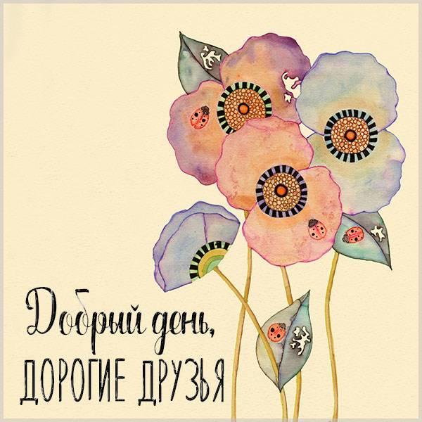 Картинка добрый день дорогие друзья - скачать бесплатно на otkrytkivsem.ru