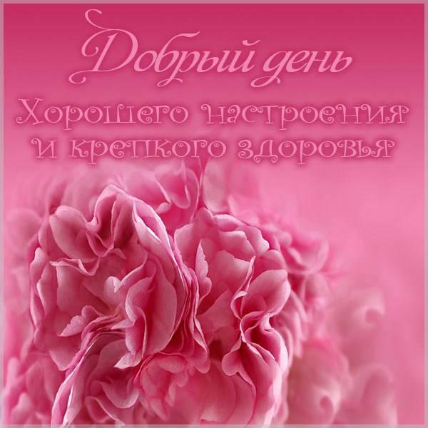 Картинка добрый день хорошего настроения здоровья - скачать бесплатно на otkrytkivsem.ru