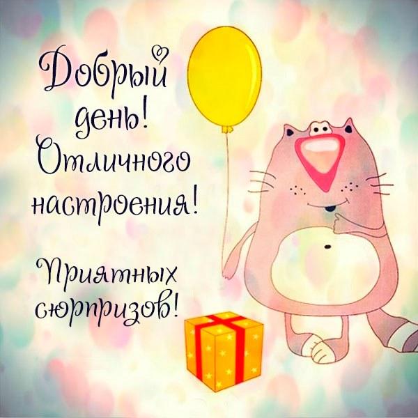 Картинка добрый день и отличного настроения позитивная - скачать бесплатно на otkrytkivsem.ru