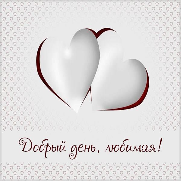 Картинка добрый день любимая красивая - скачать бесплатно на otkrytkivsem.ru