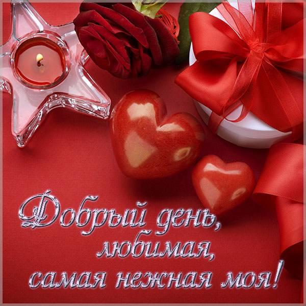 Картинка добрый день любимая самая нежная моя - скачать бесплатно на otkrytkivsem.ru