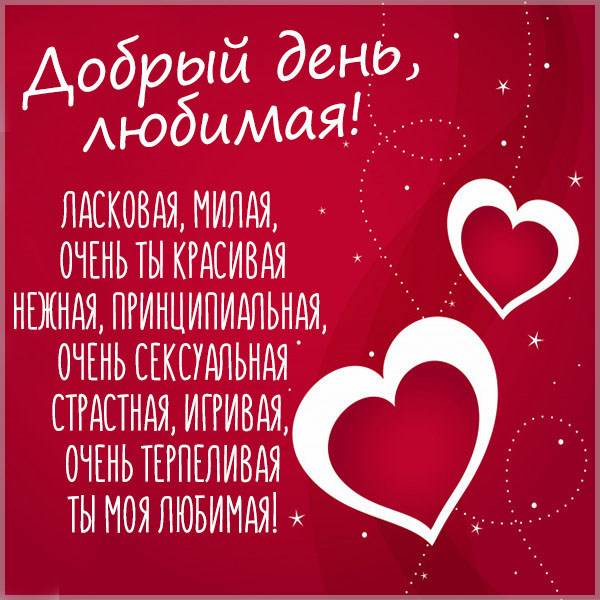 Картинка добрый день любимой девушке - скачать бесплатно на otkrytkivsem.ru
