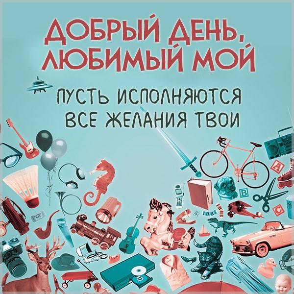 Картинка добрый день любимый мой прикольная - скачать бесплатно на otkrytkivsem.ru