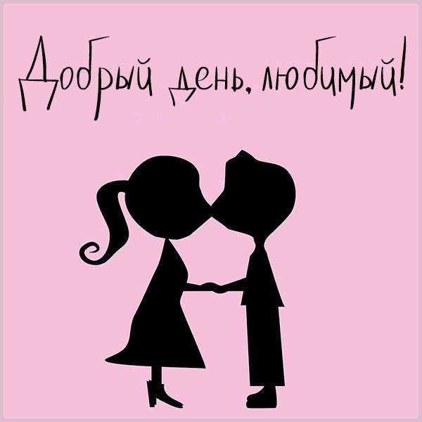 Картинка добрый день любимый прикольная - скачать бесплатно на otkrytkivsem.ru