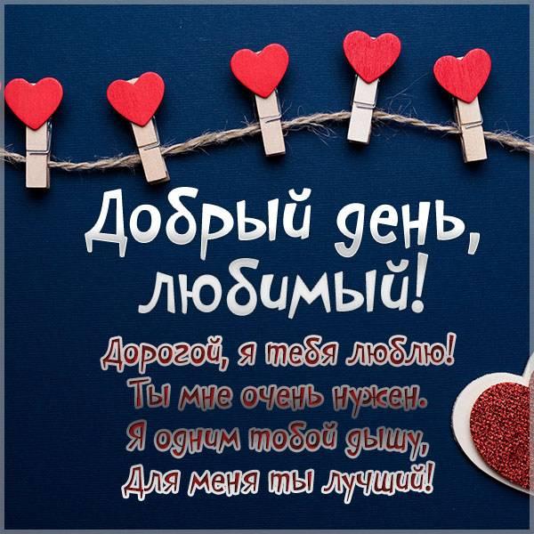 Картинка добрый день любимый - скачать бесплатно на otkrytkivsem.ru