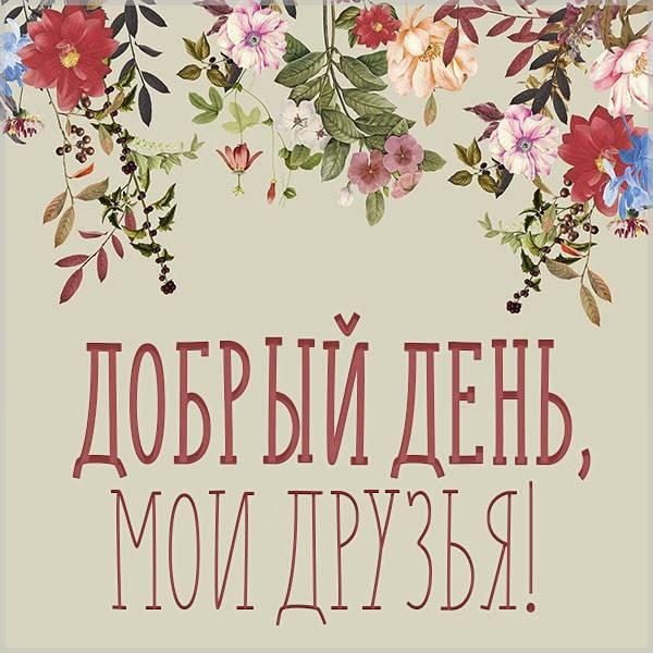 Картинка добрый день мои друзья - скачать бесплатно на otkrytkivsem.ru