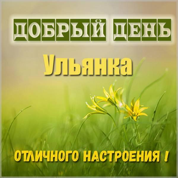 Картинка добрый день Ульянка - скачать бесплатно на otkrytkivsem.ru