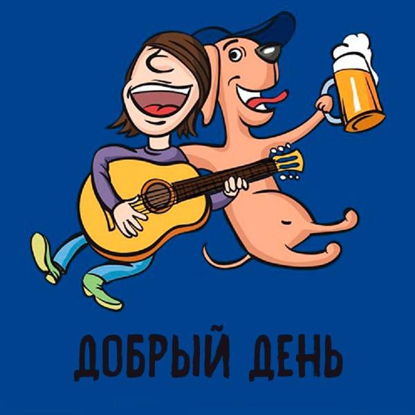 Картинка добрый день веселая - скачать бесплатно на otkrytkivsem.ru