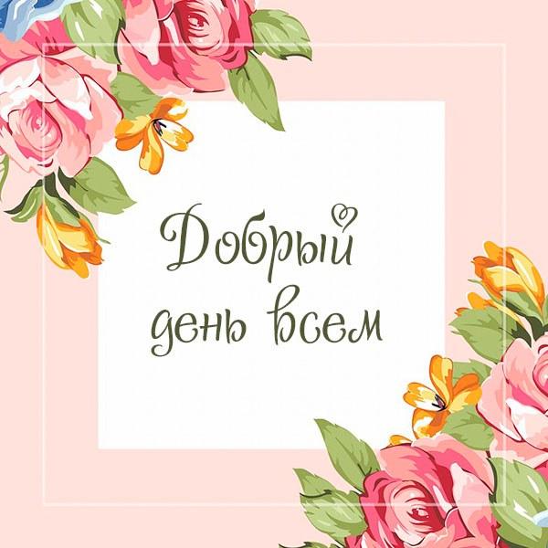 Картинка добрый день всем - скачать бесплатно на otkrytkivsem.ru