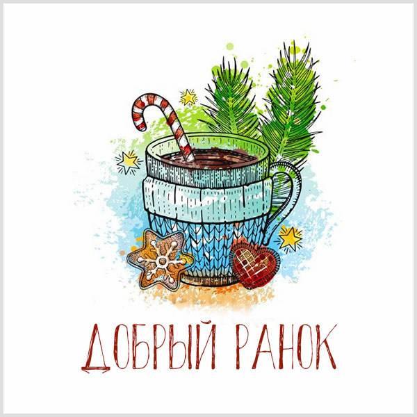 Картинка добрый ранок зима - скачать бесплатно на otkrytkivsem.ru