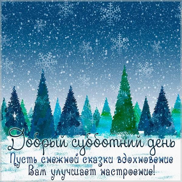 Картинка добрый субботний день зима - скачать бесплатно на otkrytkivsem.ru